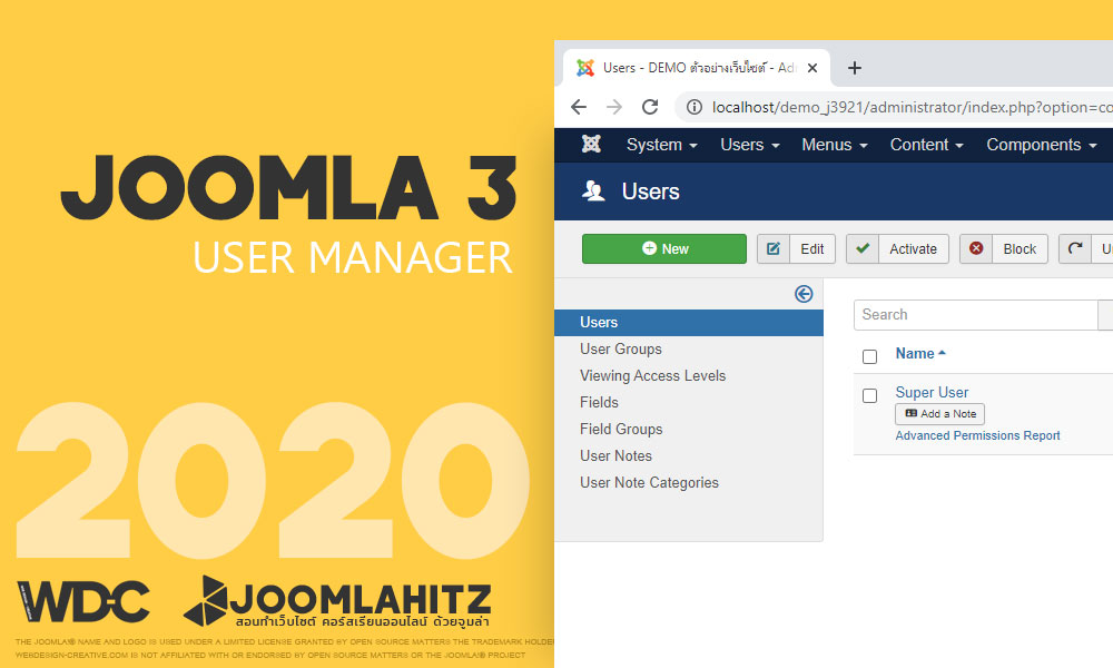 User Manager ใน Joomla 3